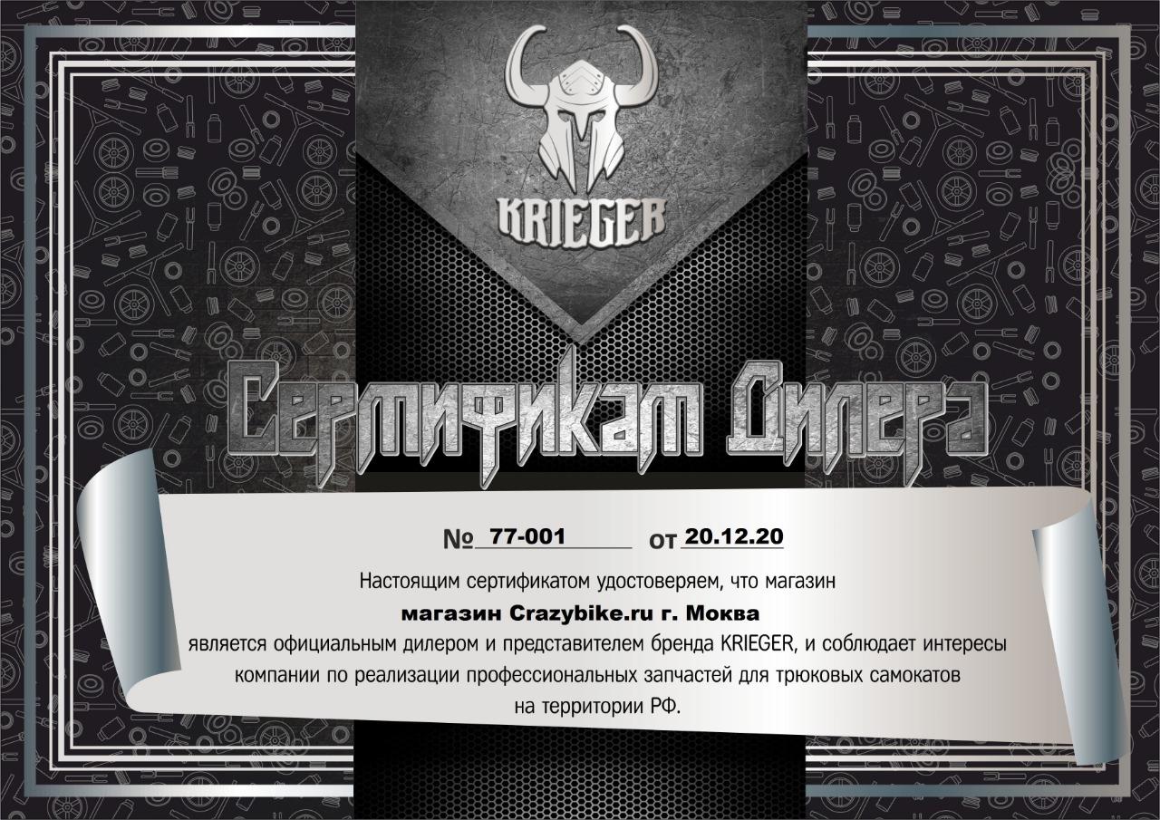 Трюковые самокаты и детали от бренда Krieger и Haevner теперь официально представляет наш магазин в Москве!